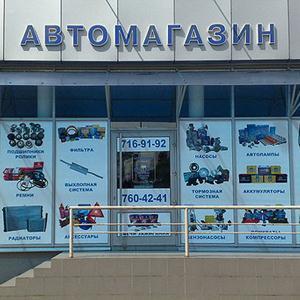 Автомагазины Десногорска
