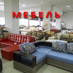 Магазины мебели Десногорска