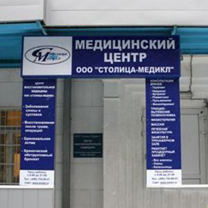 Медицинские центры Десногорска