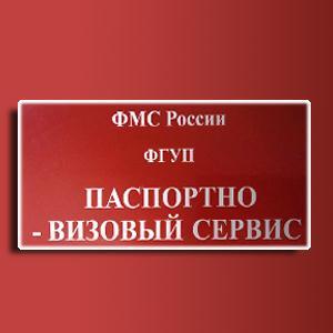 Паспортно-визовые службы Десногорска