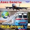 Авиа- и ж/д билеты в Десногорске