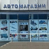 Автомагазины в Десногорске