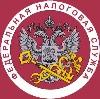 Налоговые инспекции, службы в Десногорске