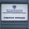 Отделения полиции в Десногорске