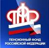 Пенсионные фонды в Десногорске