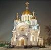 Религиозные учреждения в Десногорске