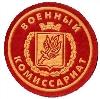Военкоматы, комиссариаты в Десногорске