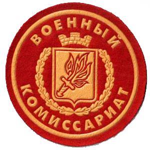 Военкоматы, комиссариаты Десногорска